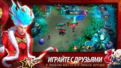 Скачать Mobile Legends: Bang Bang
