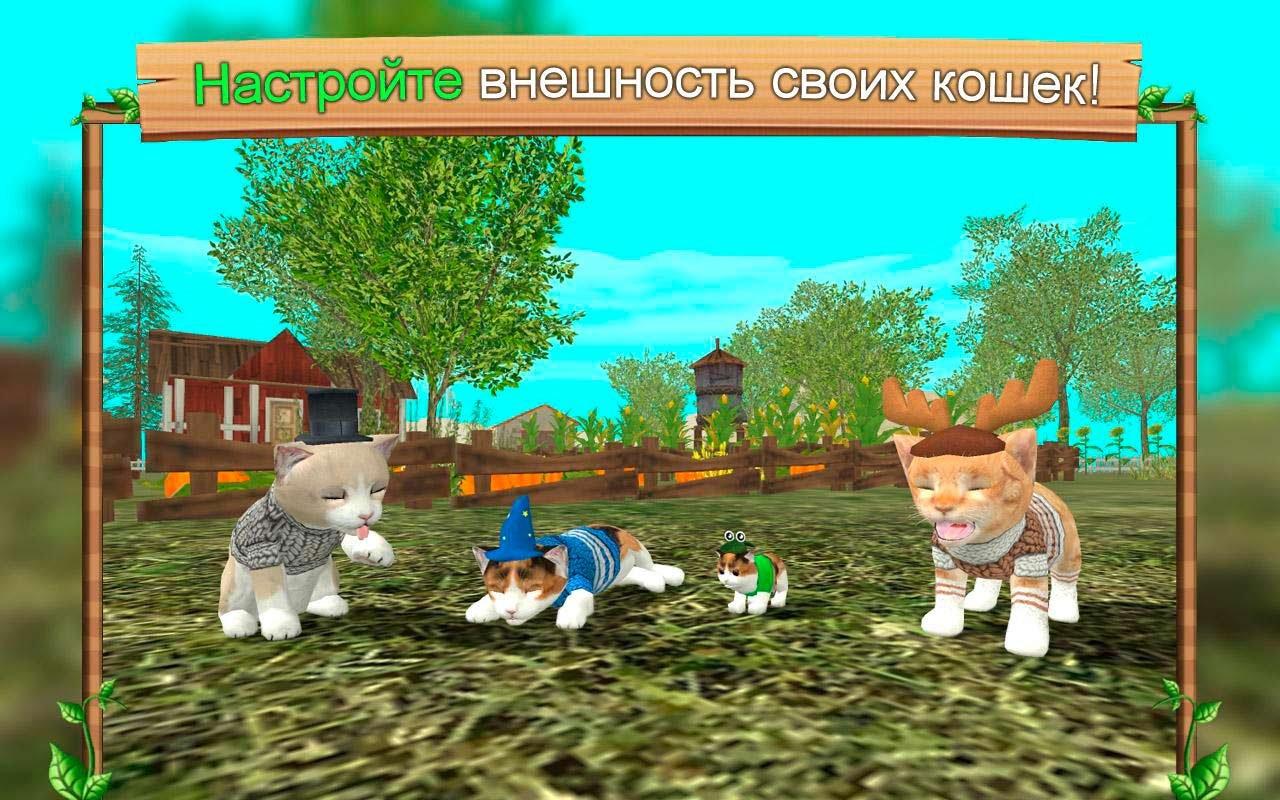 Игры на андроид про кошку