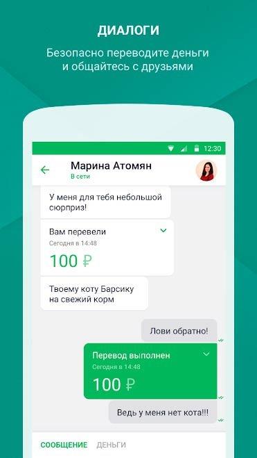 сбербанк онлайн apk файл