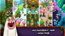 Скачать My Singing Monsters