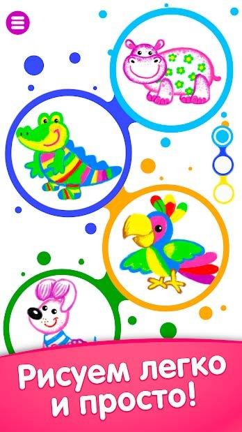 Скачать игру Учимся рисовать животных! Детские игры для ...