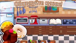 Cookbook Master - Кухня