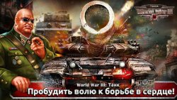 Скачать World War III: Танк
