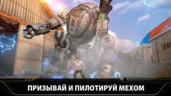 Скачать Last Battleground: Mech