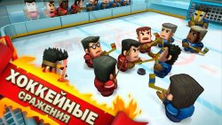 Ice Rage: Hockey Multiplayer Free