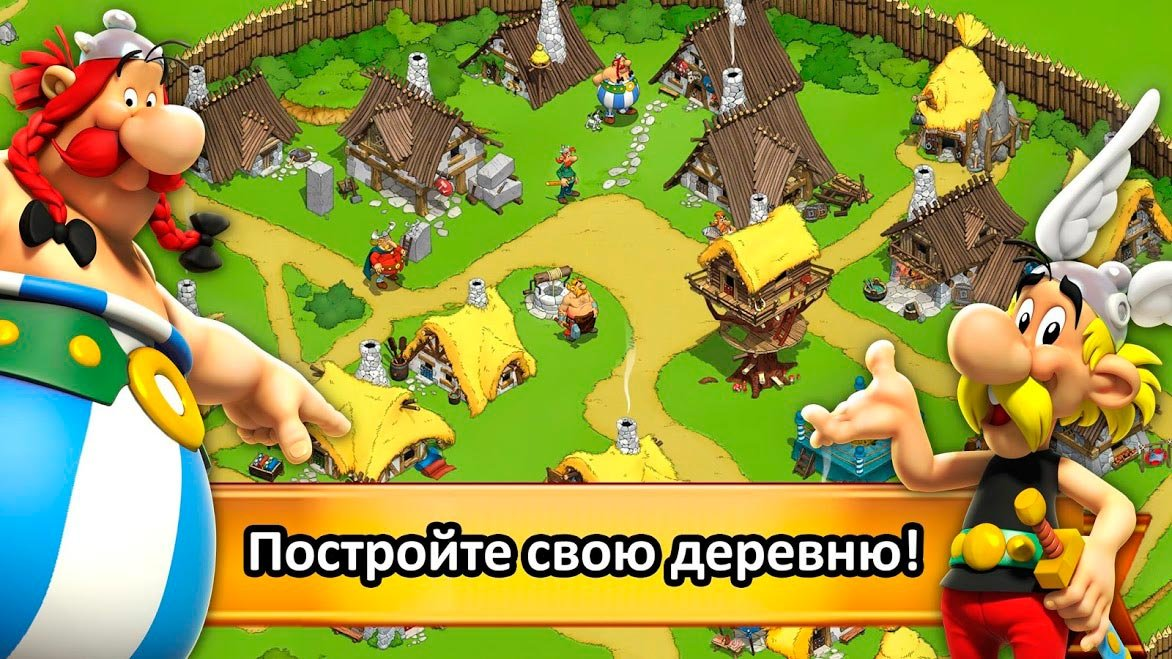 Скачать Asterix and Friends