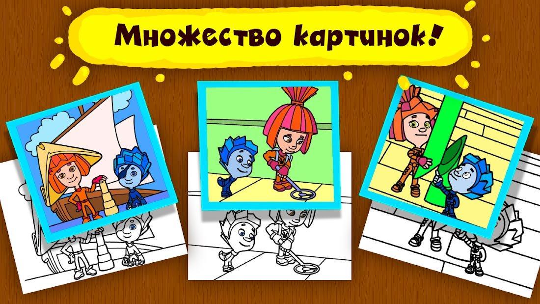 Скачать игру Фиксики Раскраски для Детей на андроид ...