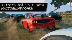 Скачать Gear.Club - True Racing