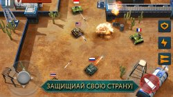 Скачать Tank Battle Heroes: Modern World of Shooting, WW2