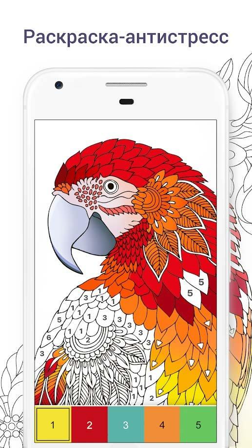 Скачать игру Chamy - раскраска по номерам на андроид ...