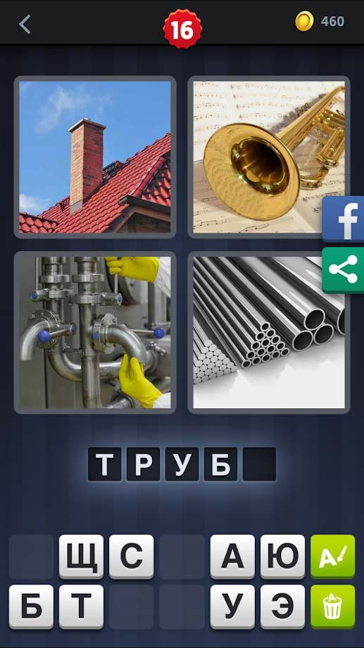 Ответы на игру три картинки одно слово