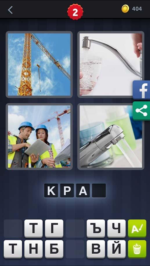 Ответы на игру слова и картинки