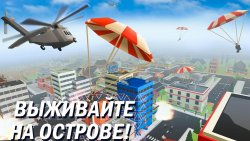 Battle Royale: FPS Шутер