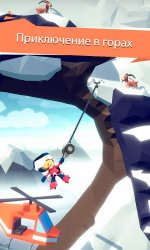Hang Line: The Adventure