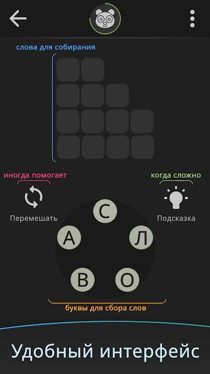 игру слова apk