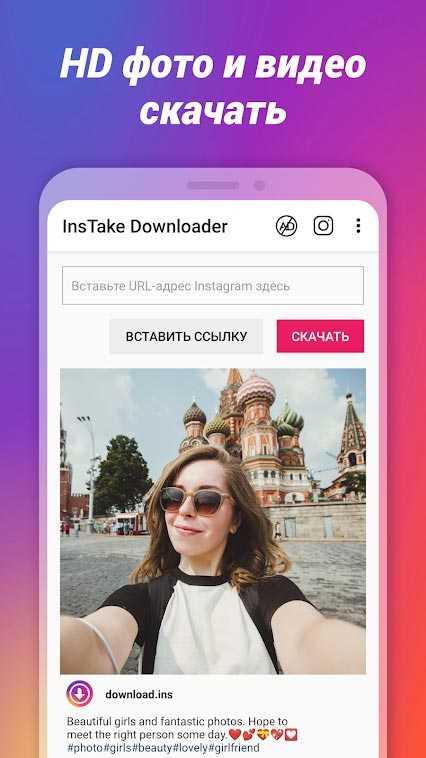 приложение для скачивания фото с инстаграмма значит